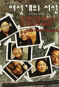 Yeoseot gae ui siseon (2003)