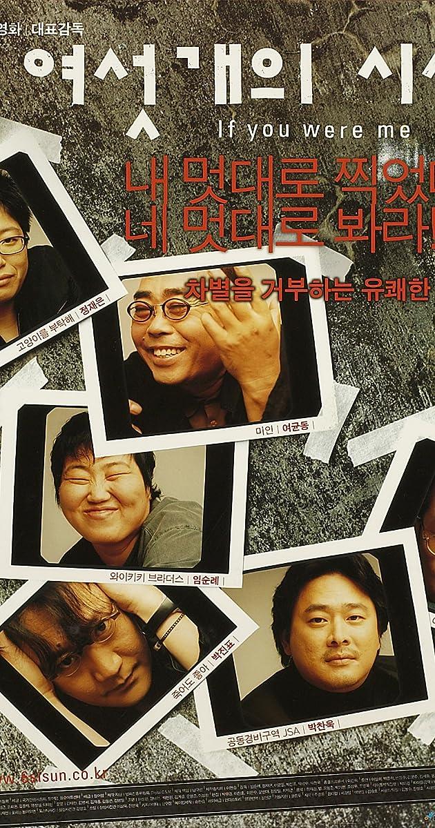 Image Yeoseot gae ui siseon