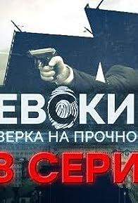 Primary photo for Vremya zhestokikh