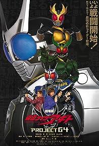 Primary photo for Kamen Rider Agito: Project G4