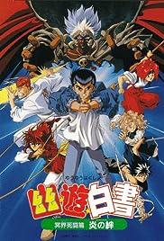 ##SITE## DOWNLOAD Yu yu hakusho: meikai shito hen - hono no kizuna (1994) ONLINE PUTLOCKER FREE