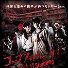 Kôpusu pâti: Book of Shadows (2016)