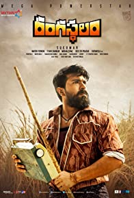 Primary photo for Rangasthalam 1985