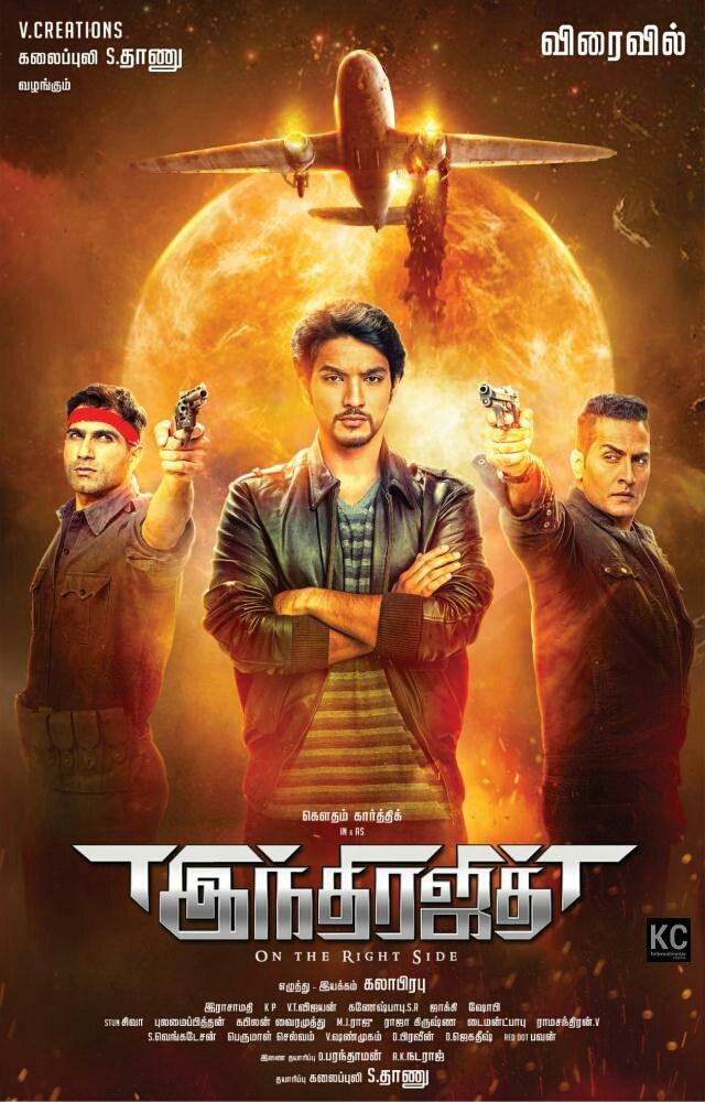 The Real Jackpot 2 (Indrajith) 2019 Hindi Dubbed 323MB HDRip Download