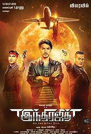 isaimini tamil movies 2017 download annadurai