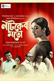 Rajatabha Dutta, Roopa Ganguly, Saswata Chatterjee, Bratya Basu, and Paoli Dam in Natoker Moto: Like a Play (2015)