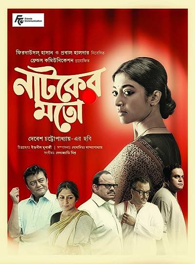 Natoker Moto: Like a Play (2015) Bengali Full Movie 480p, 720p, 1080p Download
