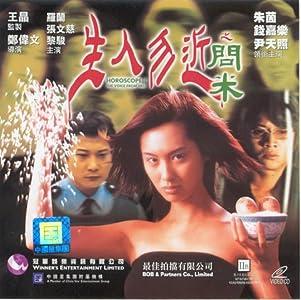 Watch free movie subtitles Sheng ren wu jin zhi wen mi Hong Kong [480i]