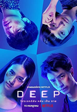 Deep - MON TV