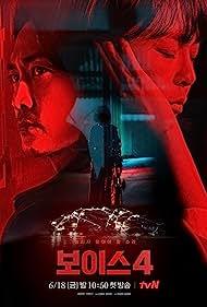 Song Seung-heon and Lee Hana in Boiseu (2017)