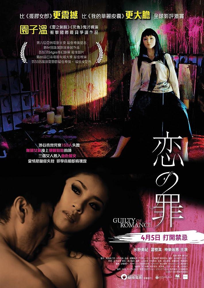 恋罪  (2011)