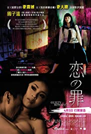 Watch Movie Guilty of Romance (2011)