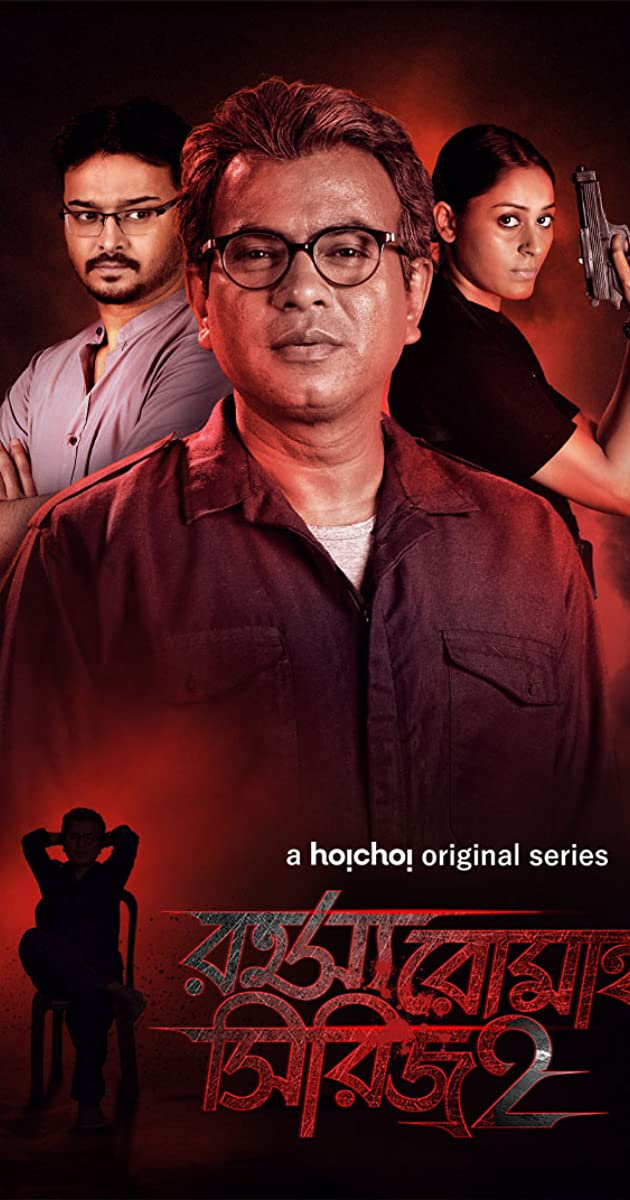 Download Rahasya Romancha Series or watch streaming online complete episodes of  Season2 in HD 720p 1080p using torrent