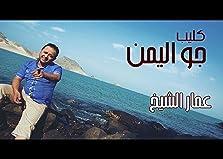 Jaw Alyemen (2015)