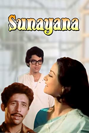 Sunayana movie, song and  lyrics