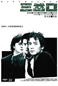 Sam cha hau (2005)