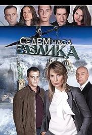 Седем часа разлика (2011)