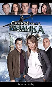 English movie downloading Sedem chasa razlika by Dimitar Mitovski [720