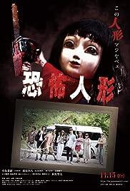 Kyôfu Ningyô Poster