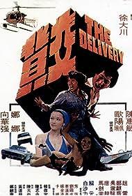 Jiao huo (1978)