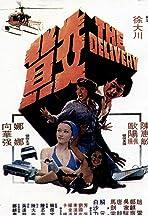 Deadly Kung Fu Factor