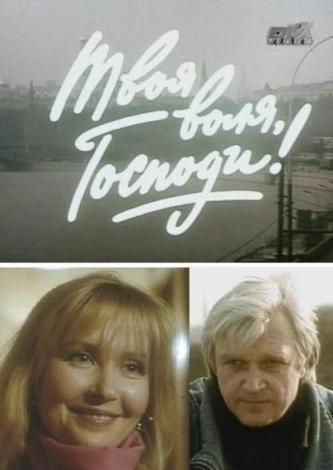 Tvoya volya, Gospodi! (1993)