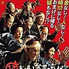Chô kôsoku! Sankin kôtai ritânzu (2016)