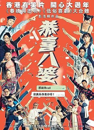 Gong hei bat poh (2019)