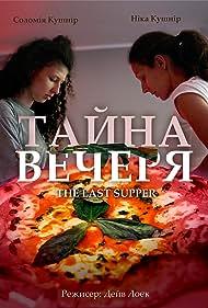 Solomia Kushnir and Nika Kushnir in The Last Supper (2018)