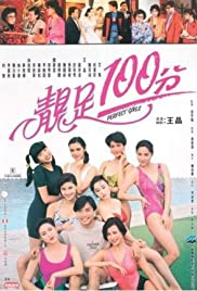 Jing zu 100 fen Poster