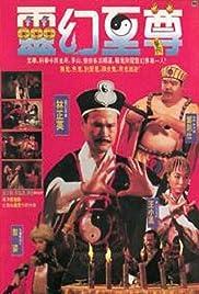 Ling huan zhi zun Poster