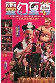 Download Ling huan zhi zun (1991) Movie
