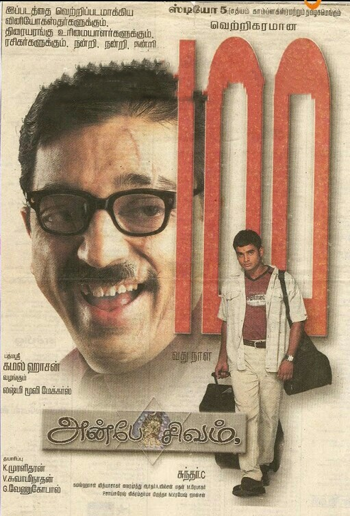 Anbe Sivam (2003) HD Tamil Full Movie Watch Online Free