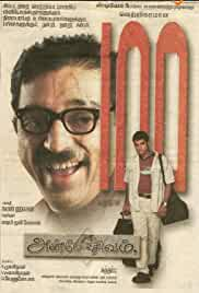 Anbe Sivam (2003) HDRip Tamil Movie Watch Online Free