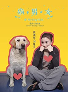 Website for watching movie My Dog Wish by none [h.264]