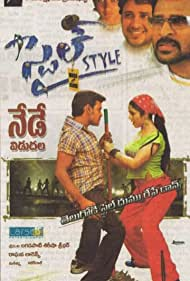 Style (2006)