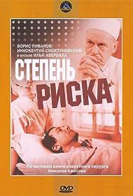 Stepen riska (1969)