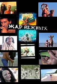 Zhar nezhnykh. Dikiy, dikiy plyazh (2006)