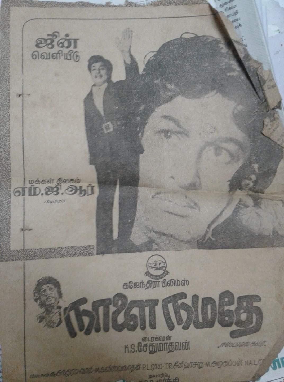 Nalai Namadhe 1975 Imdb
