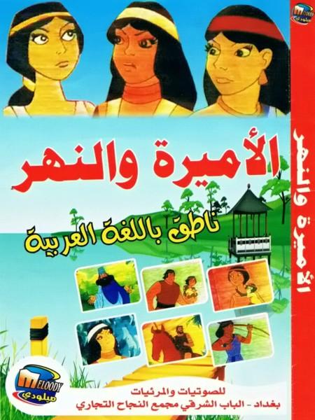 Al-amira wal-nahr ((1982))