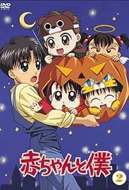 Aka-chan to boku Poster