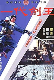 Yi dai jian wang Poster