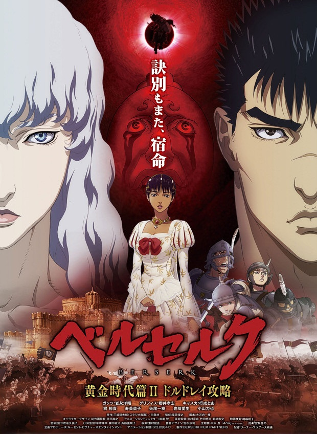 Berserk: The Golden Age Arc II - The Battle for Doldrey (2012) - IMDb