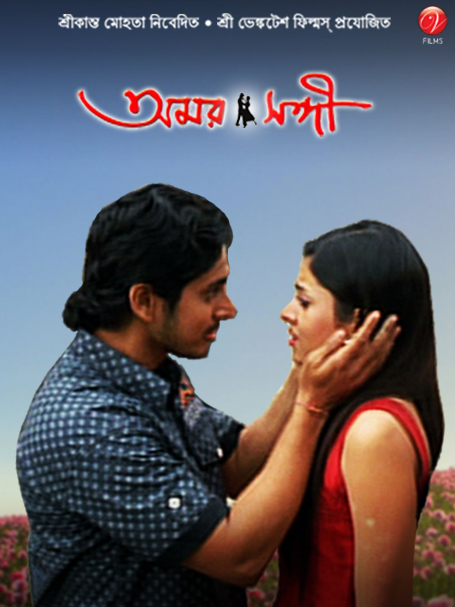 Amar Sanghee ((1987))