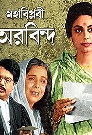 Mahabiplabi Aurobindo Poster