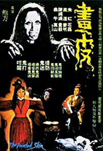 Watch new movies Hua pi by Wuershan [420p]