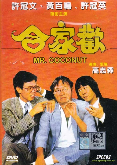 Michael Hui, Ricky Hui, and Raymond Pak-Ming Wong in Hap ga foon (1989)