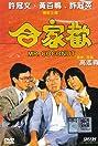 Mr. Coconut (1989) Poster
