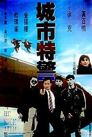 Waise Lee in Seng fat dak ging (1988)