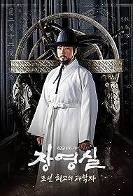 Jang Yeong-Sil (2016)